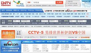 愛布谷網絡電視