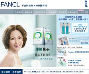 FANCL官网