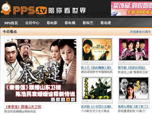 PPS網絡電視