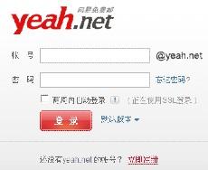 yeah.net邮箱登陆