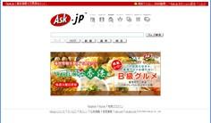 Ask日本網站