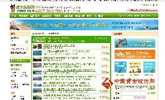 途牛旅游网首页