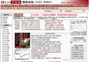 中财股票网