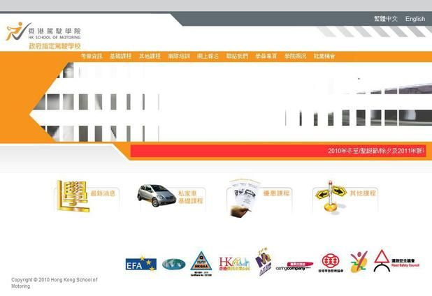 香港驾驶学院