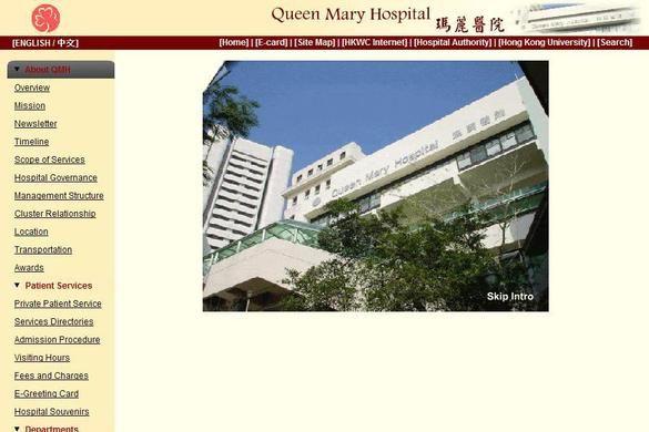 香港玛丽医院