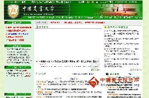 中国农业大学招生网