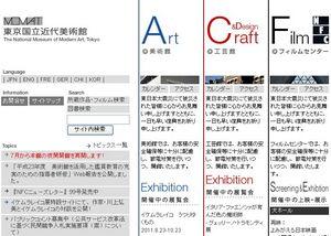 东京国立近代美术馆官网