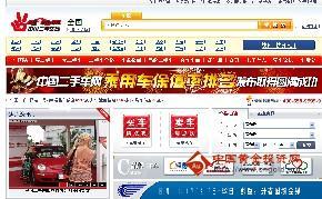 中國二手車網