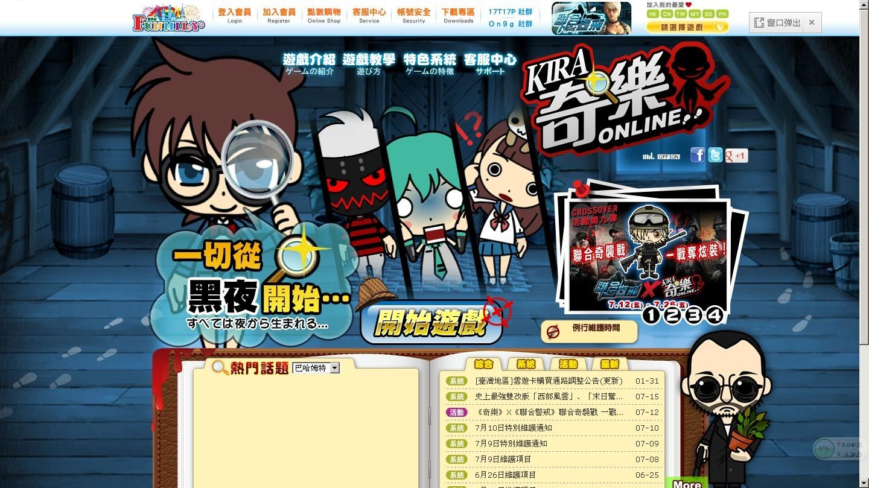 分类:游戏 名称:台湾Kira奇乐Online台湾官网 首页:kira.funmily.com/top.shtml 台湾Kira奇乐Online台湾官网,游戏以简单的游戏方式,配合丰富的策略元素为最大特色。游戏内一共分为警察、杀手两大阵营,玩家于每一局游戏中均随机饰演平民、警察、杀手、医生、狙击手等不同角色,根据各自的身份在游戏中制定不同策略,以最短时间查出敌对势力身份,并将对方消灭为最终目标。游戏最引人入胜之处,是整个游戏过程均由玩家主导局势发展,通过对话沟通以达到侦查、揭发、煽动、陷害等等目的。 同