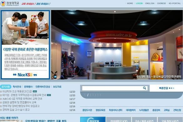 韩国庆星大学
