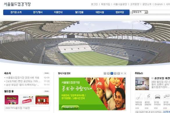首尔世界杯体育场