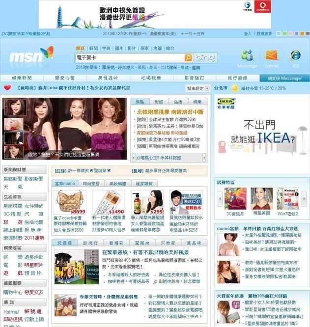 MSN台湾