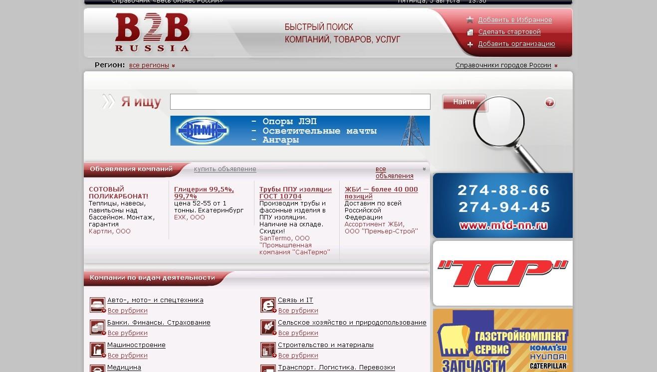 俄羅斯b2b-russia外貿B2B網站