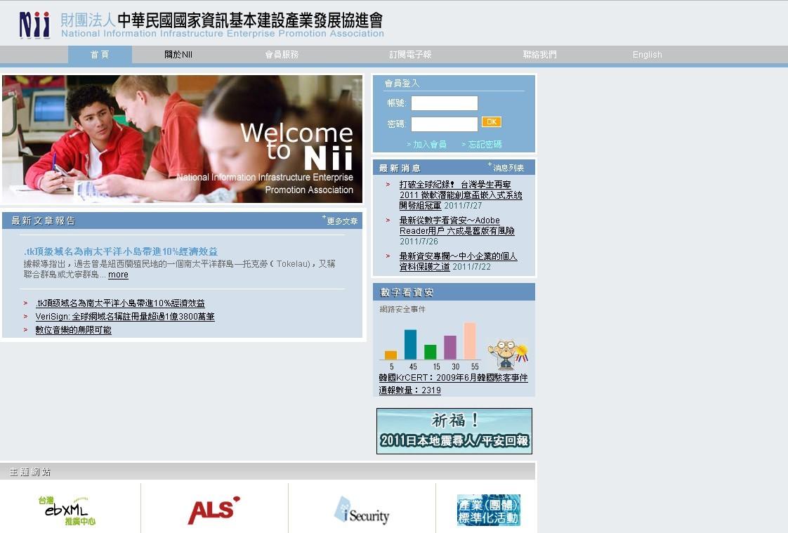 中国台湾国际电子商务中心