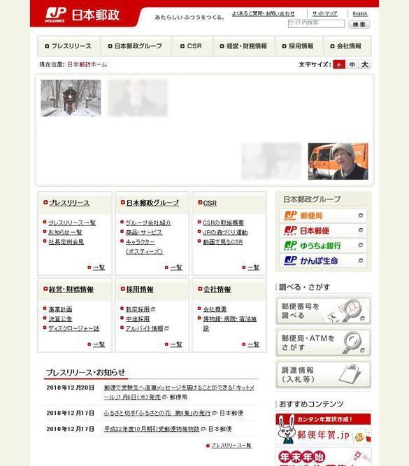 日本邮政株式会社