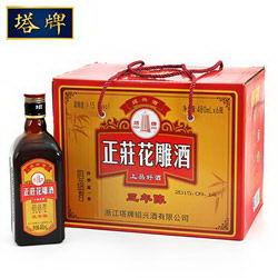 塔牌手工黃酒官方網站