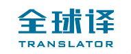 全球译,TRANSLATOR