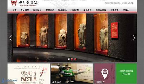 四川省博物馆
