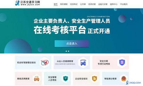 江蘇交通學習網