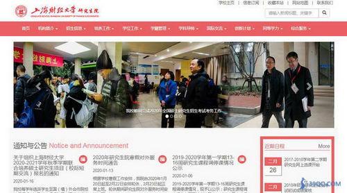 上海财经大学研究生院