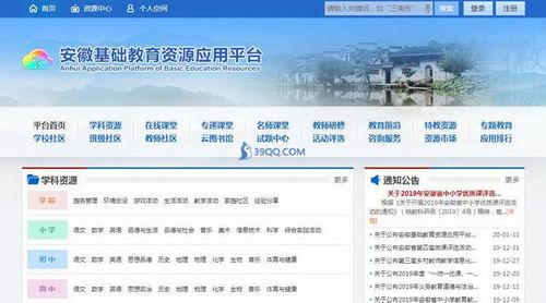 安徽基础教育资源网