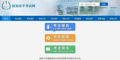 国家医学考试网