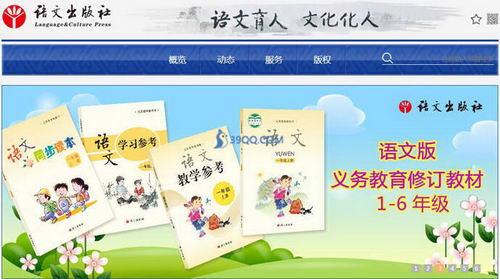 語文出版社