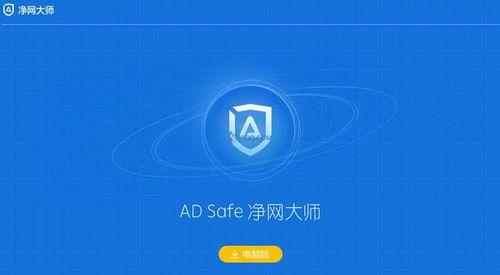 ADSafe凈網大師