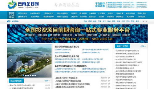 云南企划网