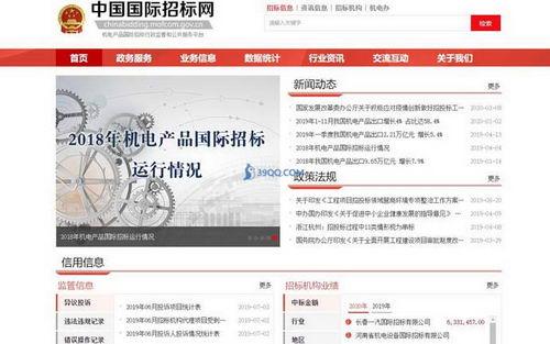 中國國際招標網