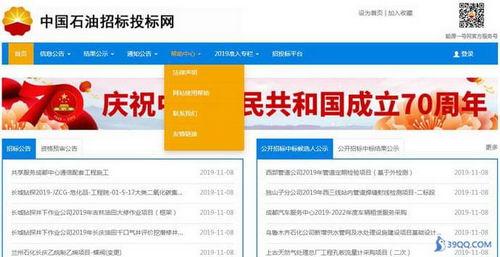 中國石油招標投標網