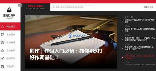 吉他世界网