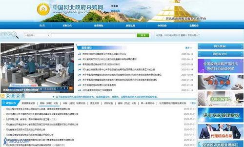 河北省政府采購網