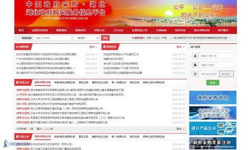湖北省政府采購網