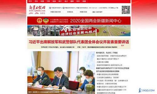 新疆日报网