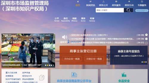 深圳市市場監督管理局