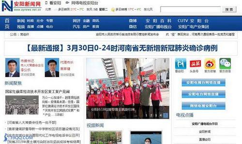 安陽新聞網