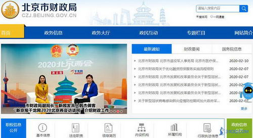 北京市財政局