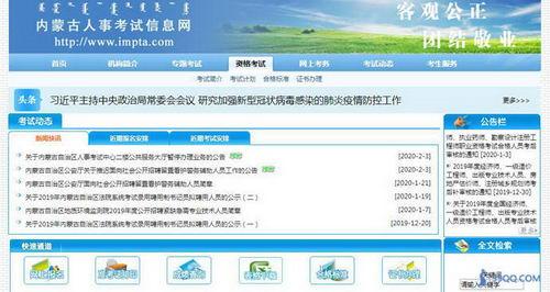內蒙古人事考試網