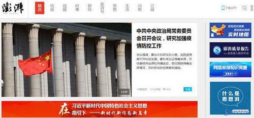 澎湃新聞網