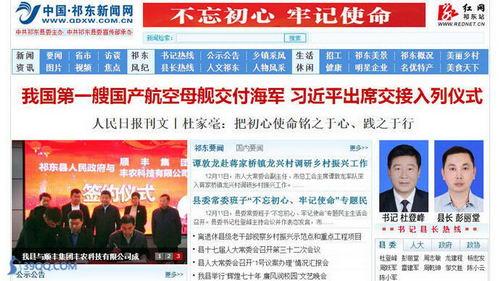 祁東新聞網