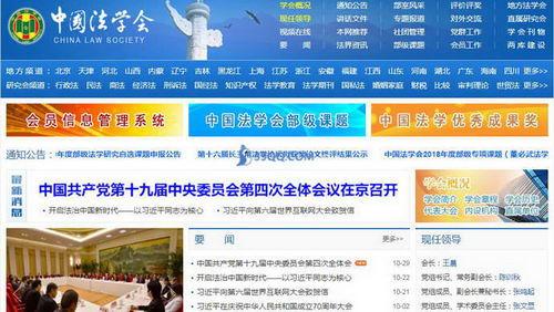 中国法学会