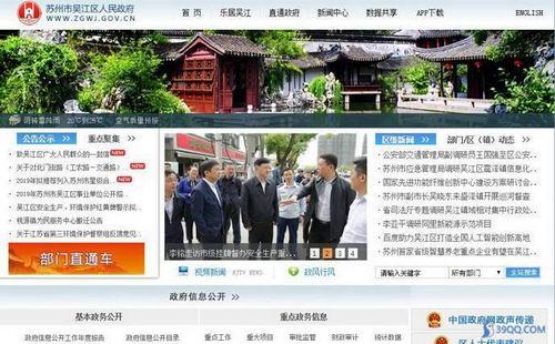 吴江政府网