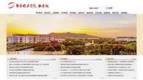 南京曉莊學院教務網