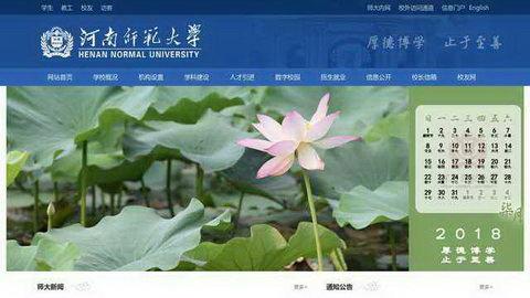 河南师范大学官网