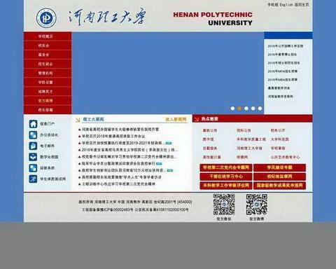 河南理工大学官网