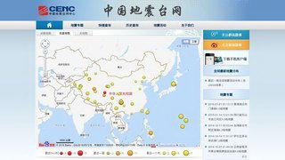 中國地震臺網