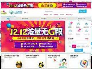 云南移动网上营业厅网