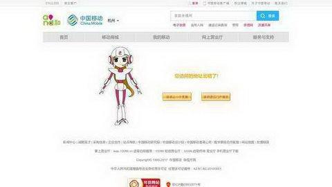 杭州移动网上营业厅网