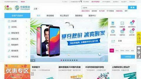 上海移动网上营业厅官网